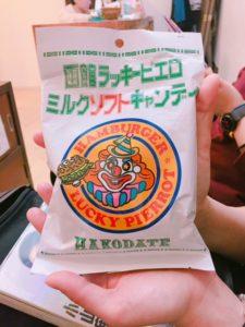お菓子 函館 ハンバーガー