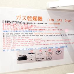 ガス乾燥機の説明書き