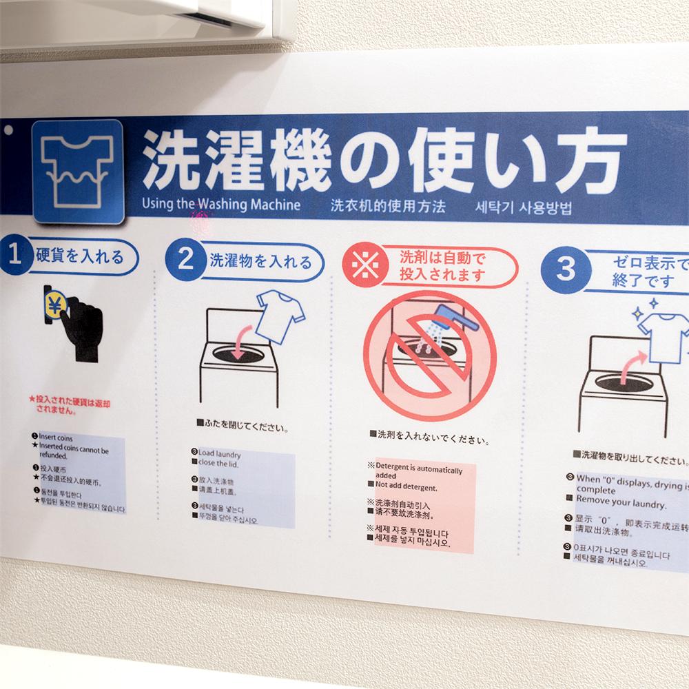 洗濯機の説明書き