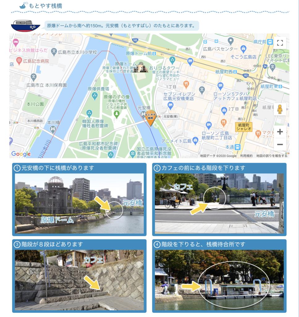ひろしま世界遺産航路の乗り場までの案内図