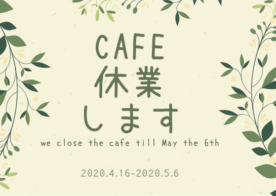 カフェ休業